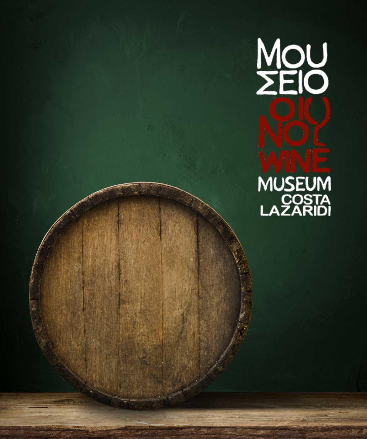 LAZARIDIS-ATTIKI-MUSEUM