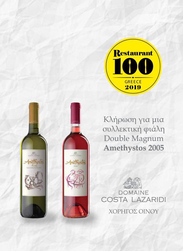domaine costa lazaridi restaurant 100 2019
